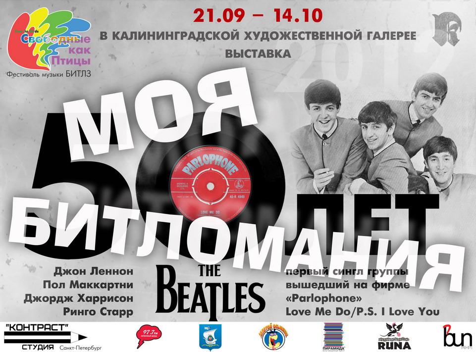 13.10.2012 — Мероприятия в рамках выставки «Моя битломания»