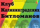 Акция Клуба Калининградских Битломанов