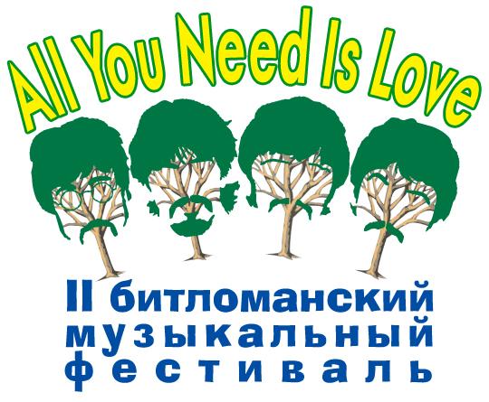 Второй битломанский музыкальный фестиваль «All You Need Is Love!»