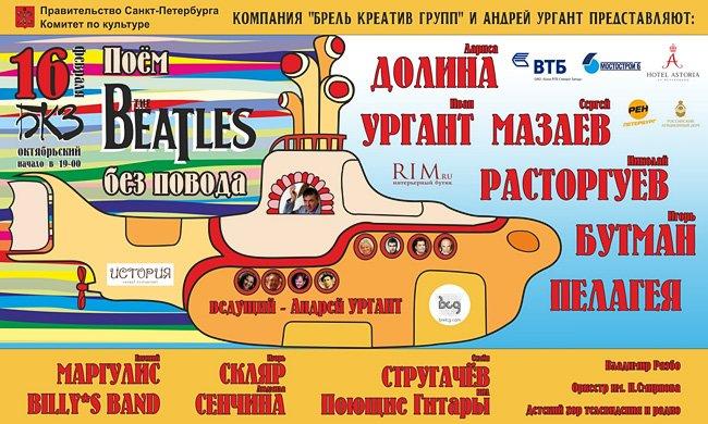 Санкт-Петербург. Международный праздник музыки - поем The Beatles без повода