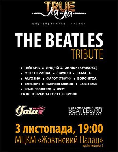 В Киеве состоялся благотворительный концерт 'The Beatles Tribute' посвященный 70-тию Джона Леннона