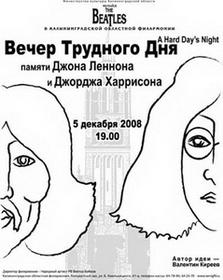 афиша концерта Вечер трудного дня памяти... 05-12-08