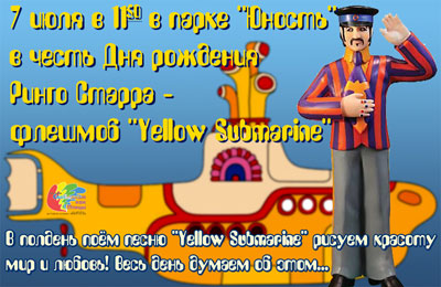Флешмоб «Yellow submarine» в честь Дня рождения Ринго Старра в Калининграде