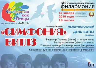 'Симфония' Битлз в Кадининградской филармонии
