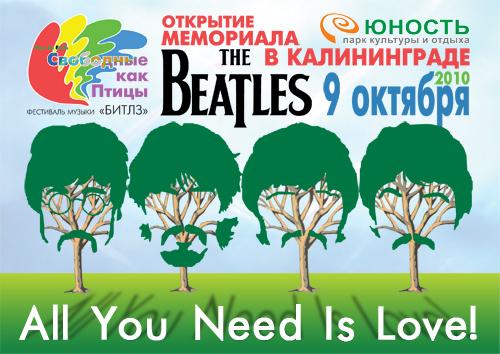 Фотогалерея Мемориал Битлз в парке Юность г. Калининграда 09-10-10