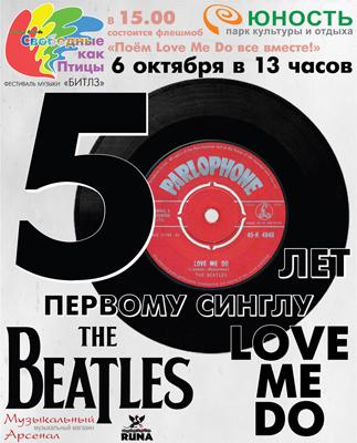 Музыкальный фестиваль посвящённый 50-летию выхода первого сингла группы Битлз «Love Me Do»