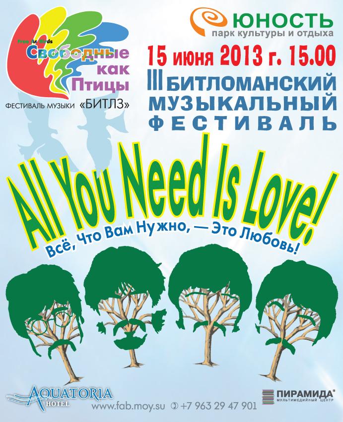 III битломанский музыкальный фестиваль «All You Need Is Love!»