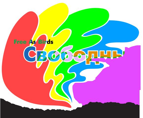 Фестиваль музыки Битлз Свободные как птицы