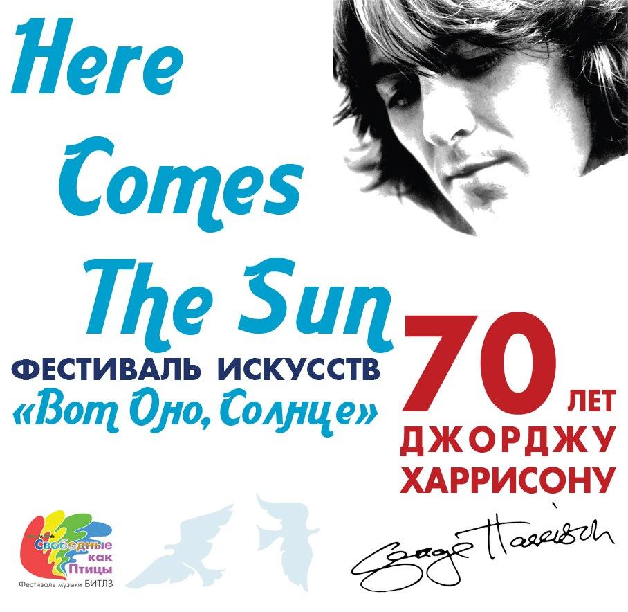 Фестиваль искусств «Here Comes The Sun», посвящённый 70-летию Джорджа Харрисона