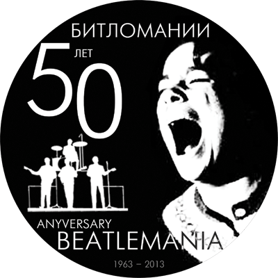 Значок «50 лет битломании»